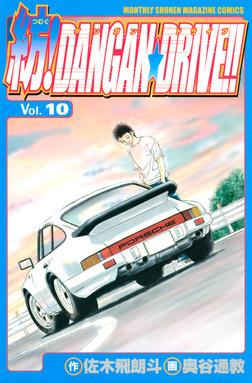 紡!DANGAN☆DRIVE!!(10)-電子書籍
