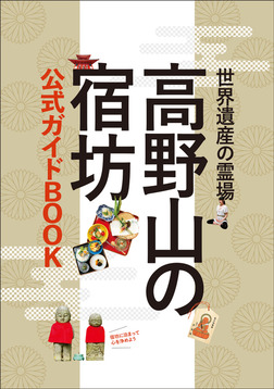 高野山の宿坊 公式ガイドBOOK-電子書籍
