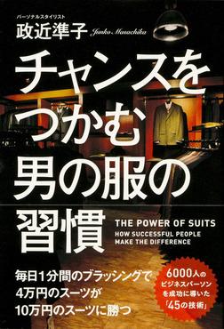 チャンスをつかむ男の服の習慣-電子書籍