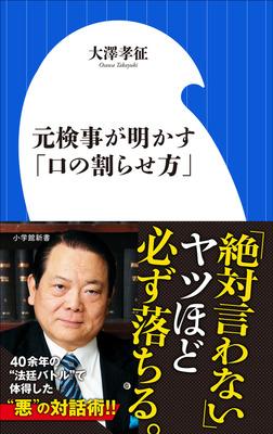 元検事が明かす「口の割らせ方」(小学館新書)-電子書籍