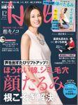 日経ヘルス 2019年12月号 [雑誌]