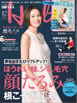 日経ヘルス 2019年12月号 [雑誌]-電子書籍
