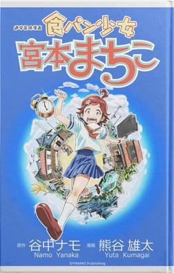 食パン少女 宮本まちこ-電子書籍