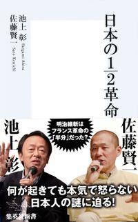 日本の1/2革命