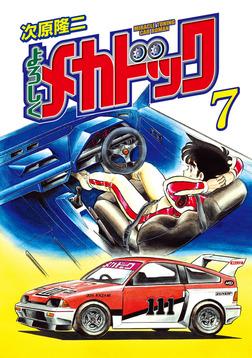 よろしくメカドック 7-電子書籍