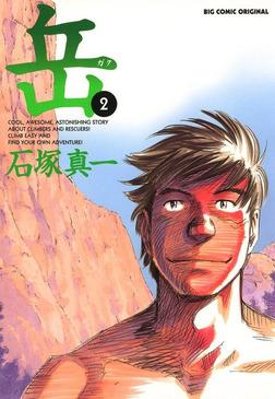 岳(2)【期間限定 無料お試し版】-電子書籍