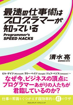 最速の仕事術はプログラマーが知っている-電子書籍