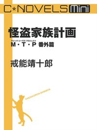C★NOVELS Mini 怪盗家族計画 M・T・P番外篇