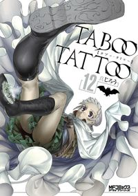 タブー・タトゥー TABOO TATTOO 12