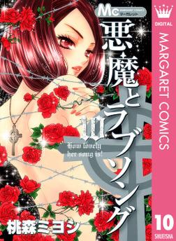 悪魔とラブソング 10-電子書籍