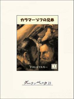 カラマーゾフの兄弟 1-電子書籍
