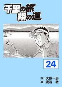 千里の旅 翔の道24