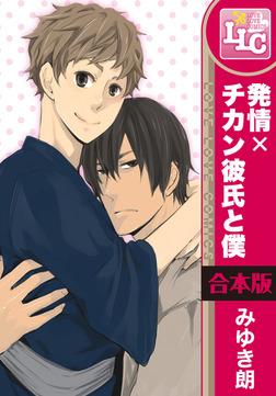 【合本版】発情×チカン彼氏と僕 全5巻-電子書籍