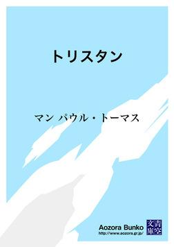 トリスタン-電子書籍
