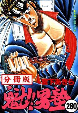 魁!!男塾【分冊版】 280-電子書籍