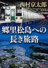 郷里松島への長き旅路