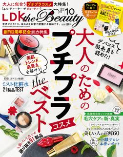 LDK the Beauty (エル・ディー・ケー ザ ビューティー)2019年10月号-電子書籍