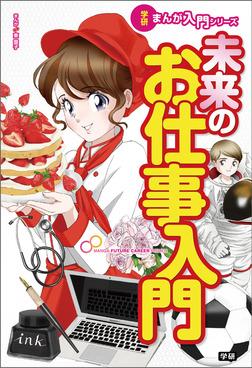 未来のお仕事入門-電子書籍