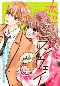 恋するランウェイ 4巻(コミックニコラ)