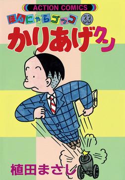 かりあげクン / 33-電子書籍