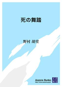 死の舞踏-電子書籍