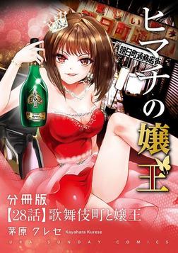 ヒマチの嬢王【単話】(28)-電子書籍