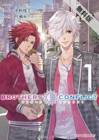 BROTHERS CONFLICT 2nd SEASON(1)【期間限定 無料お試し版】