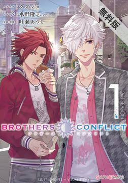 BROTHERS CONFLICT 2nd SEASON(1)【期間限定 無料お試し版】-電子書籍