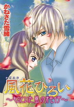 風花ひろい-電子書籍