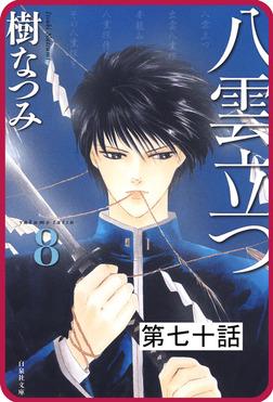 【プチララ】八雲立つ 第七十話  「縁切り櫻」(3)-電子書籍