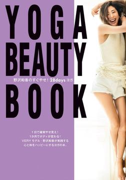 YOGA BEAUTY BOOK~野沢和香のすぐやせ! 28daysヨガ~-電子書籍