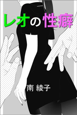 レオの性癖-電子書籍