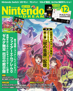 Nintendo DREAM 2020年12月号-電子書籍
