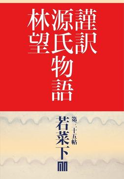 謹訳 源氏物語 第三十五帖 若菜 下(帖別分売)-電子書籍