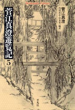菅江真澄遊覧記 5-電子書籍