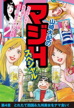 山崎大紀のマジHスペシャル 第4章 とれたて四国&九州美女をナマ食い!-電子書籍