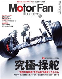 Motor Fan illustrated Vol.157