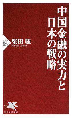中国金融の実力と日本の戦略-電子書籍