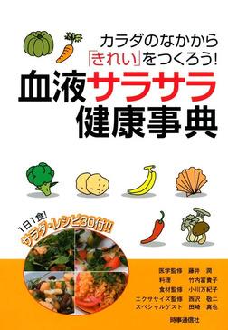 カラダのなかから「きれい」をつくろう! 血液サラサラ健康事典-電子書籍