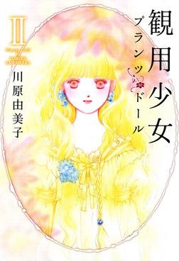 観用少女プランツ・ドール II-電子書籍