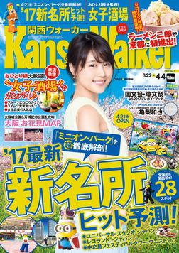 KansaiWalker関西ウォーカー 2017 No.7-電子書籍