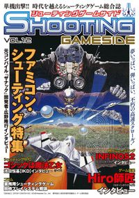シューティングゲームサイド Vol.12