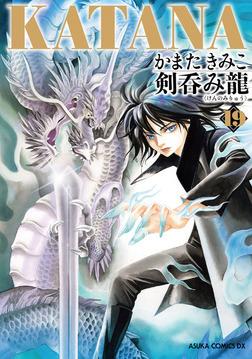 KATANA (19) 剣呑み龍-電子書籍