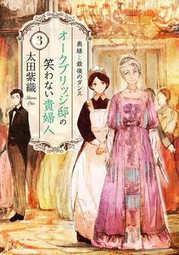 オークブリッジ邸の笑わない貴婦人3―奥様と最後のダンス―(新潮文庫)-電子書籍