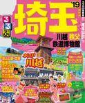 るるぶ埼玉 川越 秩父 鉄道博物館'19