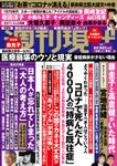 週刊現代 2021年1月23日号