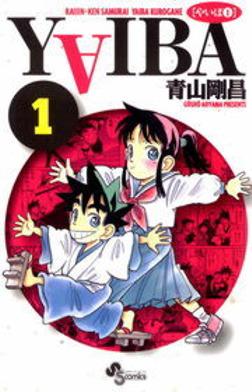 YAIBA(1)-電子書籍