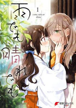 雨でも晴れでも (1)-電子書籍