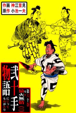弐十手物語(60)-電子書籍