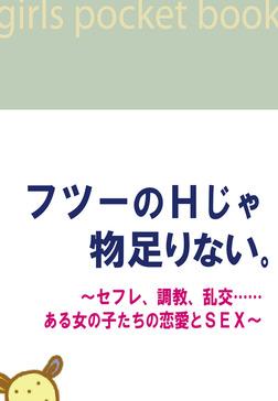 フツーのHじゃ物足りない。 ~セフレ、調教、乱交……ある女の子たちの恋愛とSEX~-電子書籍